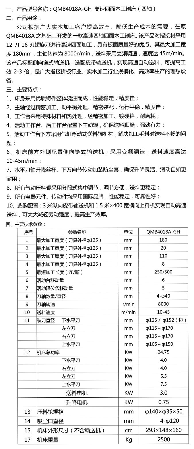 QMB4018A-GH高速四轴四面木工刨床.png
