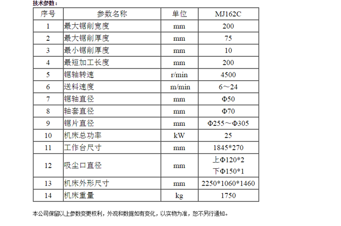 MJ162C自动多片纵锯机(下轴式).png