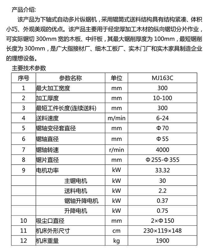 MJ163C 自动多片纵锯机(辊送料).png